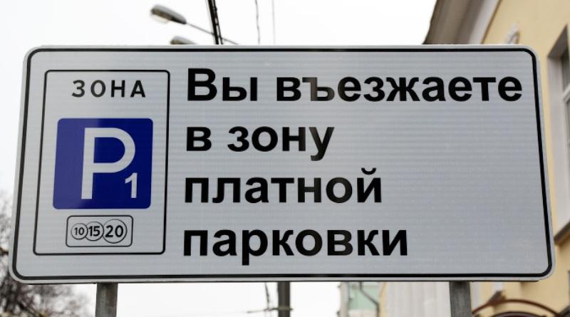 платные парковки Ижевск