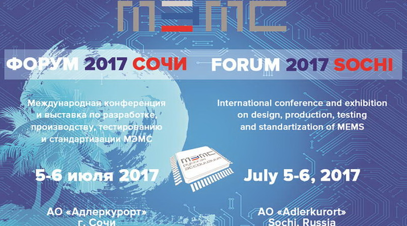 МЭМС-форум