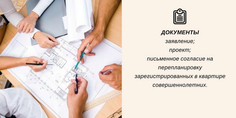 Как зарегистрировать сделанную перепланировку квартиры