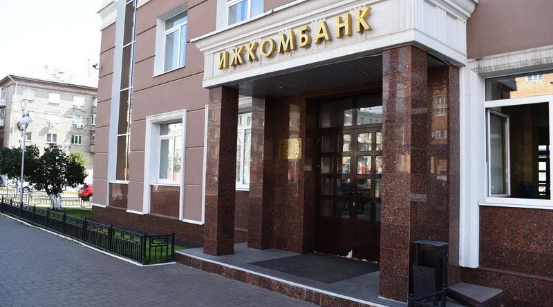 Ижкомбанк Ижевск