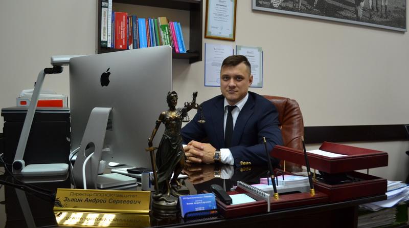Зыкин Андрей юридическая компания Защита