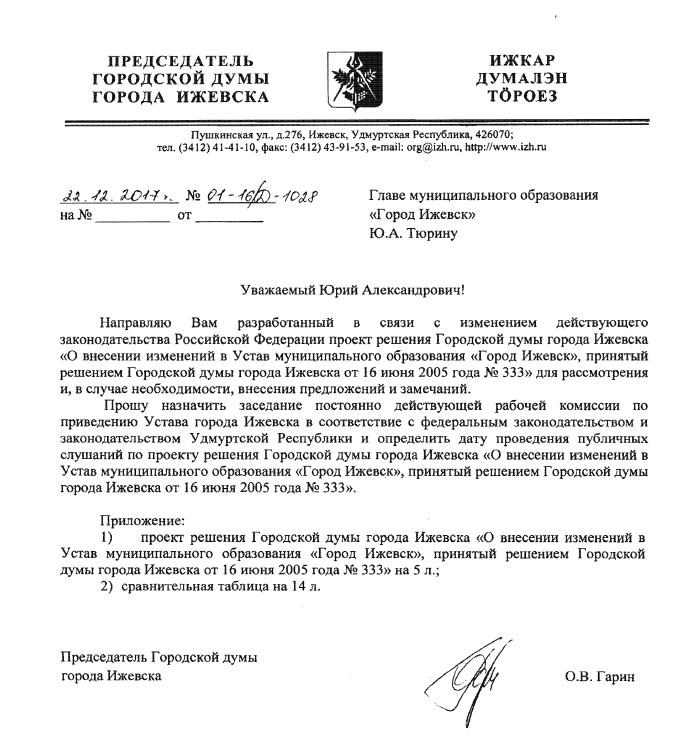 Поправки в Устав Ижевска. Титульная страница