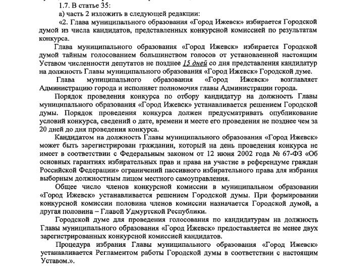 Изменения в Устав Ижевска статья 35