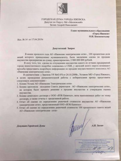 запрос депутата Зюзина
