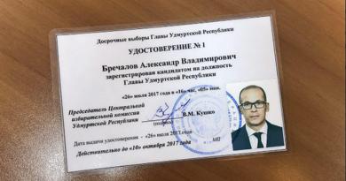 Бречалов удостоверение кандидата №1