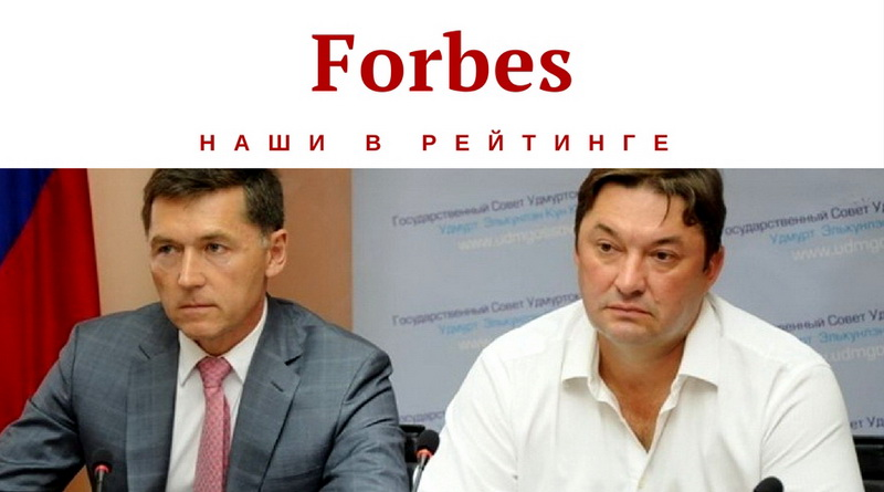 Удмурты в рейтинге Forbes