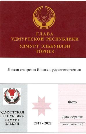 Удостоверение Главы Удмуртской Республики