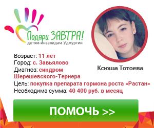 Ksiusa-Totoeva
