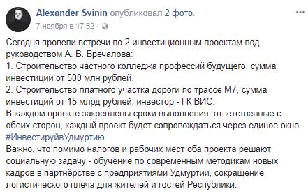 Александр Свинин пост