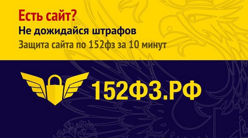153фз