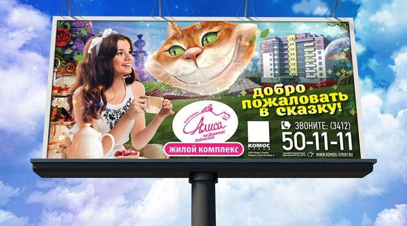 наружная реклама КОМОС