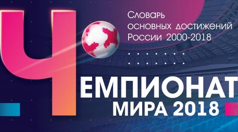 Чемпионат-Мира-2018