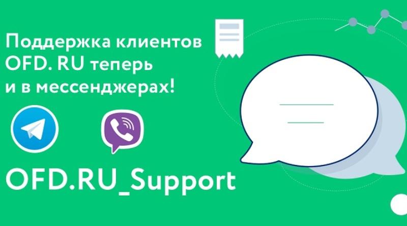 Поддержка клиентов OFD.RU