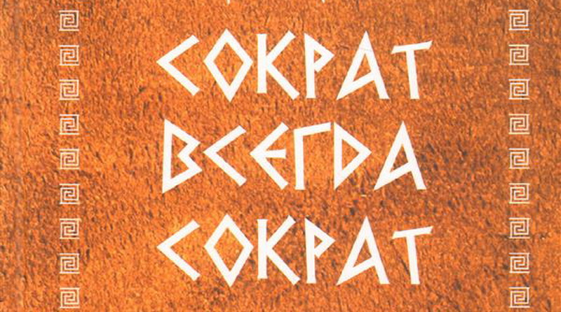 Лужков книга Сократ всегда Сократ