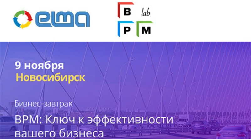 biznes-zavtrak_novosibirsk