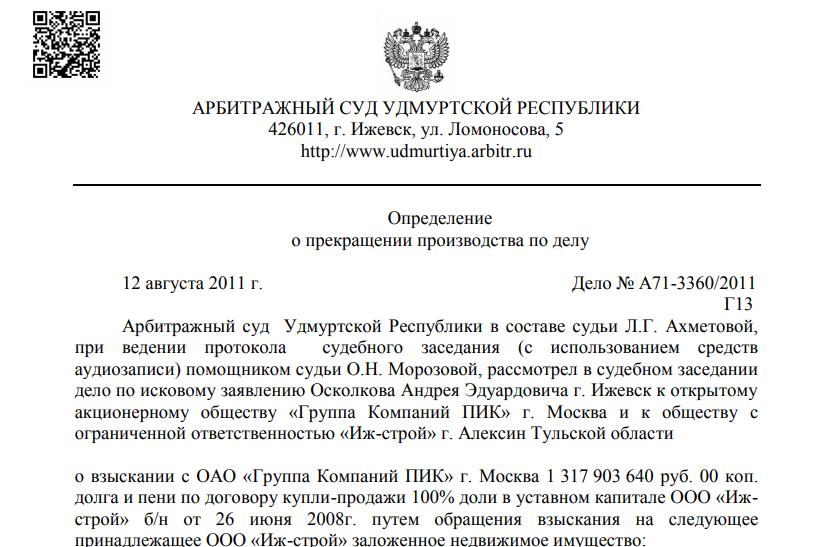 Мировое соглашение Осколков ПИК шапка