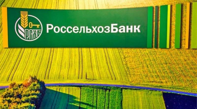 россельхозбанк удмуртия