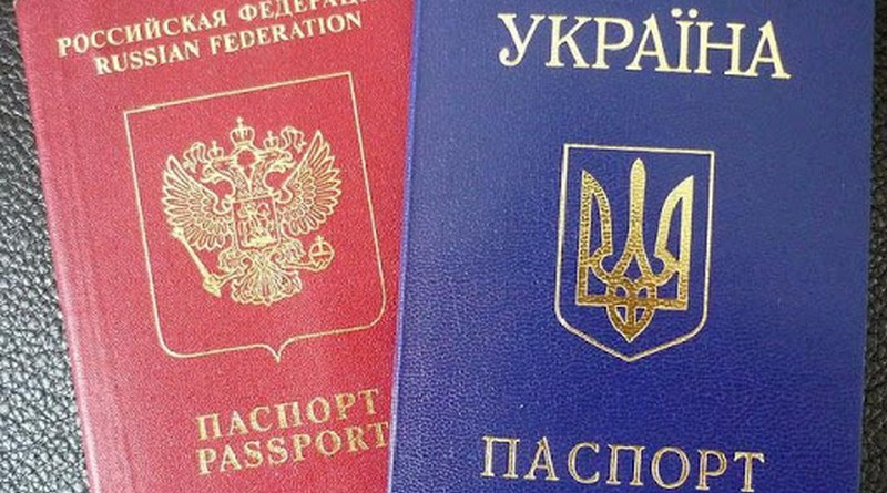 два паспорта Украина и Россия