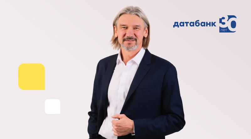 Андрей Пономарев Датабанк Ижевск