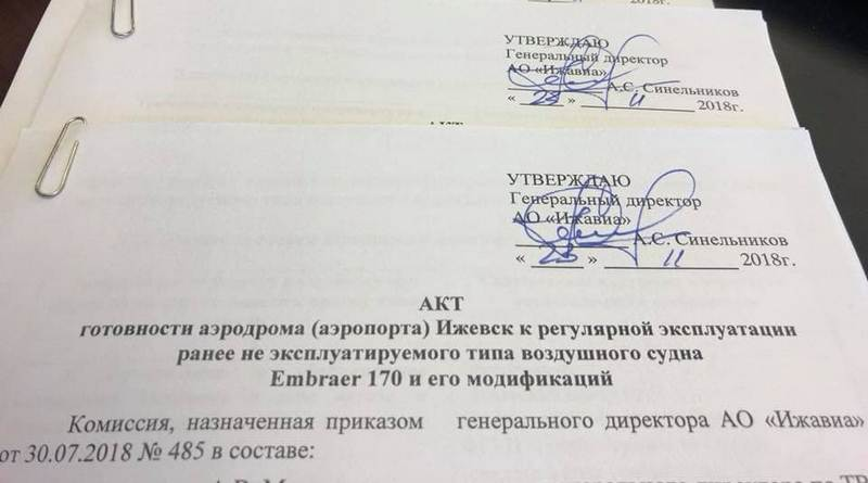 допуск самолета Embraer Ижевск